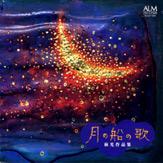 月の船の歌